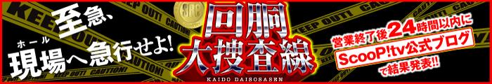 【回胴大捜査線】10月15日 現場レポート報告機種発表!!