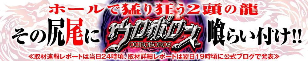 【ウロボロス】(山形県)ベガスベガス米沢店 3月1日《速報レポート》