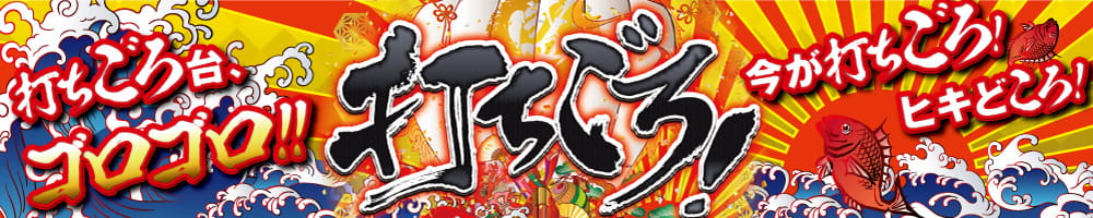 【打ちごろ!】(兵庫県)ミクちゃんガイア新長田店 2月29日《速報レポート》