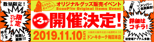 【SP!N】もう11月・・・?【11月01日】