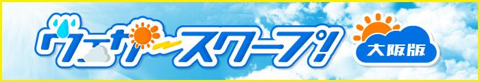 【大阪府】10月25日のウェザースクープ!