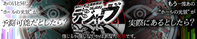 【デジャヴ】(山口県)メガガイア柳井店 〜10月23日&24日〜