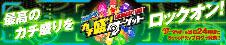 【カチ盛りターゲット】8月3日 カチ盛り台レポート発表!!