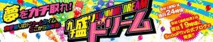 【カチ盛りドリーム】(兵庫県)ミクちゃんガイア三宮店 10月29日《速報レポート》