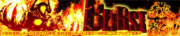【BURST(バースト)】(山口県)メガガイア岩国店 11月11日《速報レポート》