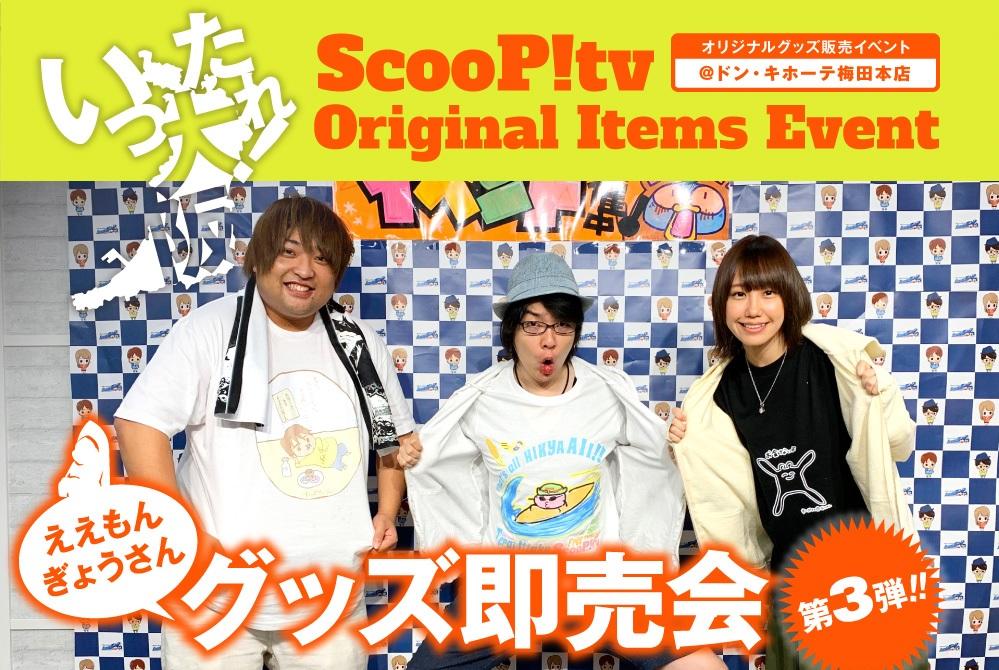 【SP!N】梅田にて!!【11月8日】