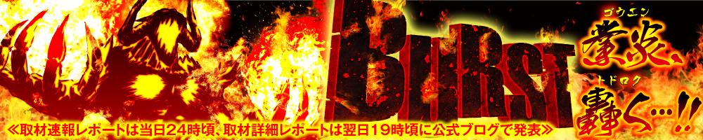 【BURST(バースト)】(宮城県)パチンコタイガー苦竹店2 10月21日《速報レポート》