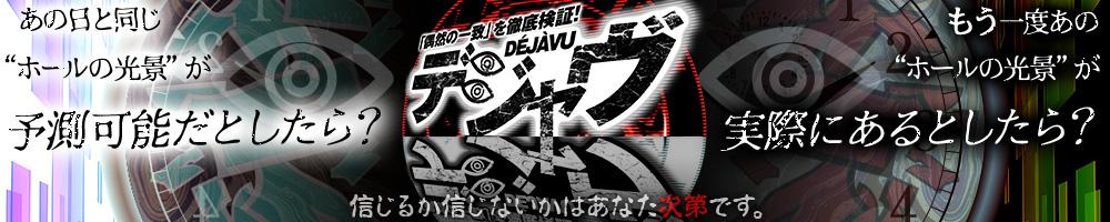 【デジャヴ】(山口県)メガガイア柳井店 〜1月19日&20日〜