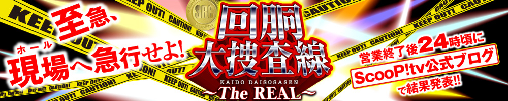 【回胴大捜査線】7月26日 現場レポート報告機種発表!!