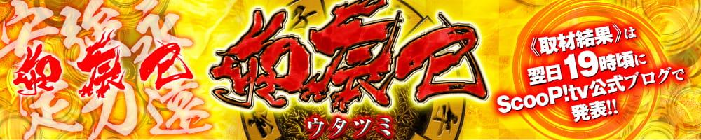 【ウタツミ】(兵庫県)テンイチマックス和田山店 8月22日《詳細レポート》
