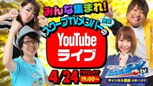 【SP!N】本日19時から生放送やってます!【4月24日】