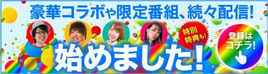 【限定動画続々配信】スクープTVメンバーシップスタート!