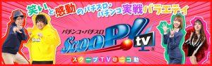 【SP!N】メンバーが選ぶスクープTV傑作選【4月17日】