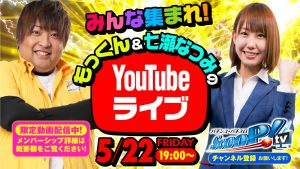 【SP!N】もっくん&七瀬なつみ生配信19時スタート!【5月22日】