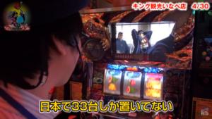【SP!N特別編】チン機種実戦③【おすすめ動画】