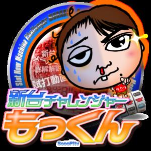 【SP!N】期待の新台動画続々配信!【7月17日】