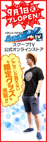 【SP!N】公式オンラインストア始動【8月28日】