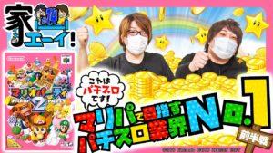 【SP!N】見たい動画がきっと見つかる!【8月21日】