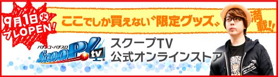【SP!N】メンバーグッズ残りわずか!【9月4日】