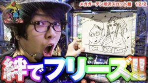 【SP!N特別編】寺井一択とバジリスク絆②【おすすめ動画】