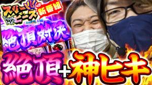 【SP!N】メンバー全員集合!新番組『スリーピース』配信中!【10月30日】