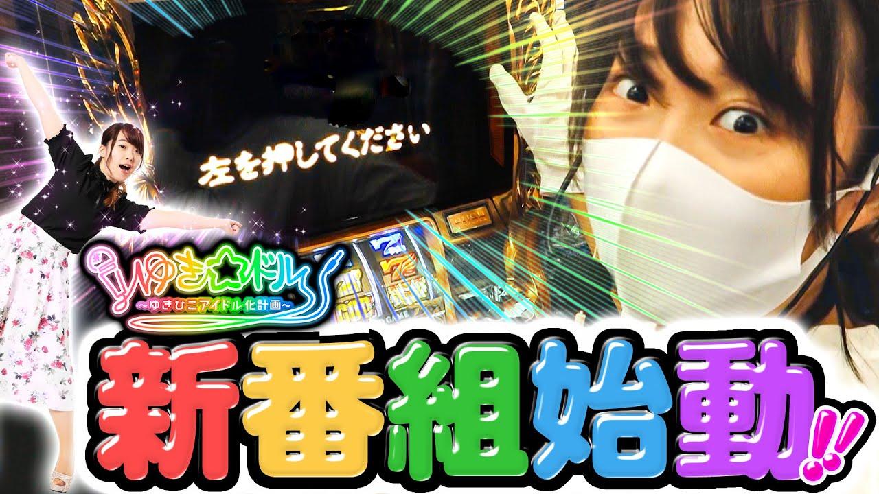 【SP!N】ゆき☆ドルについて★彡【10月16日】