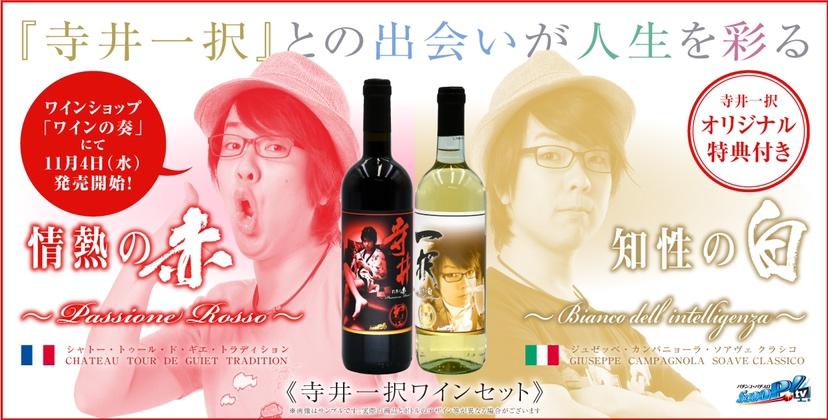 【SP!N】寺井一択をイメージしたワイン販売開始!【11月6日】