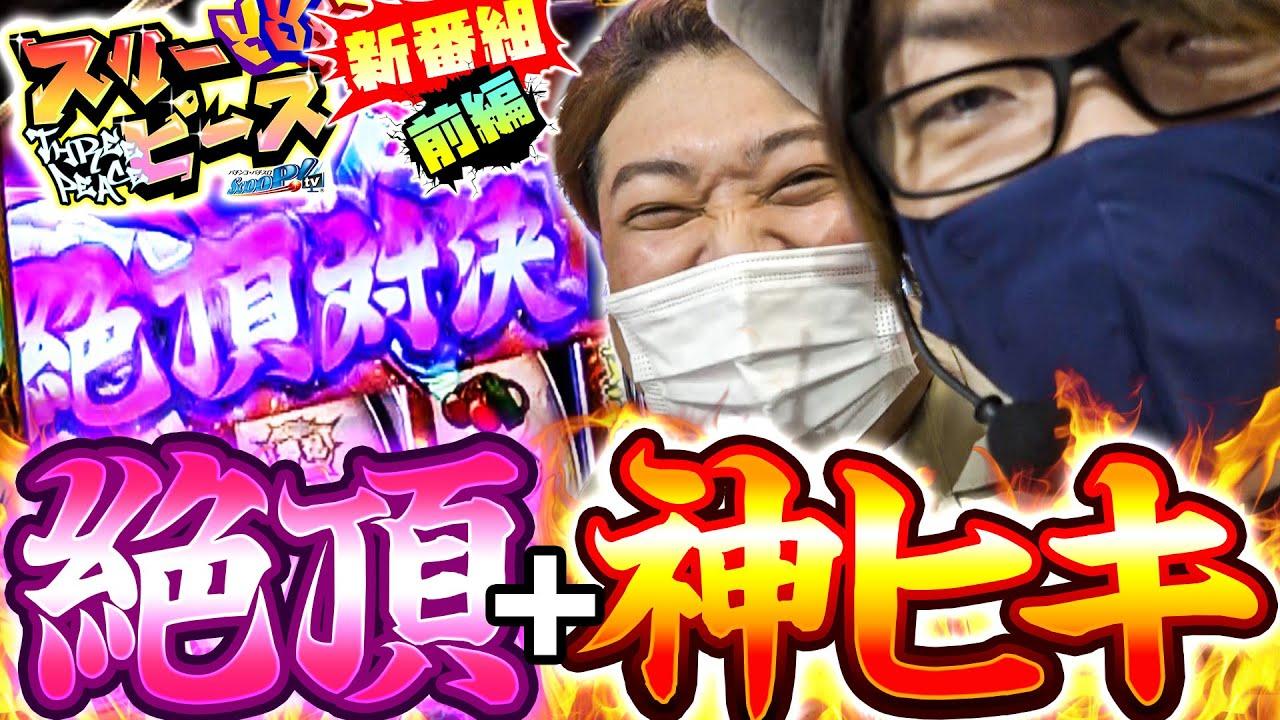 【SP!N】スリーピース公開中!【12月4日】