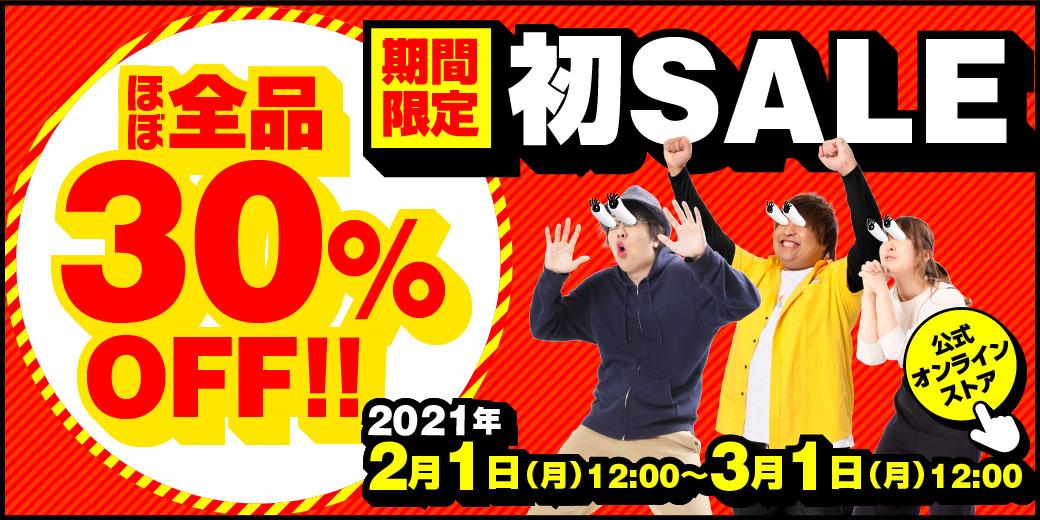 【SP!N】初SALE間もなく開催!【1月29日】