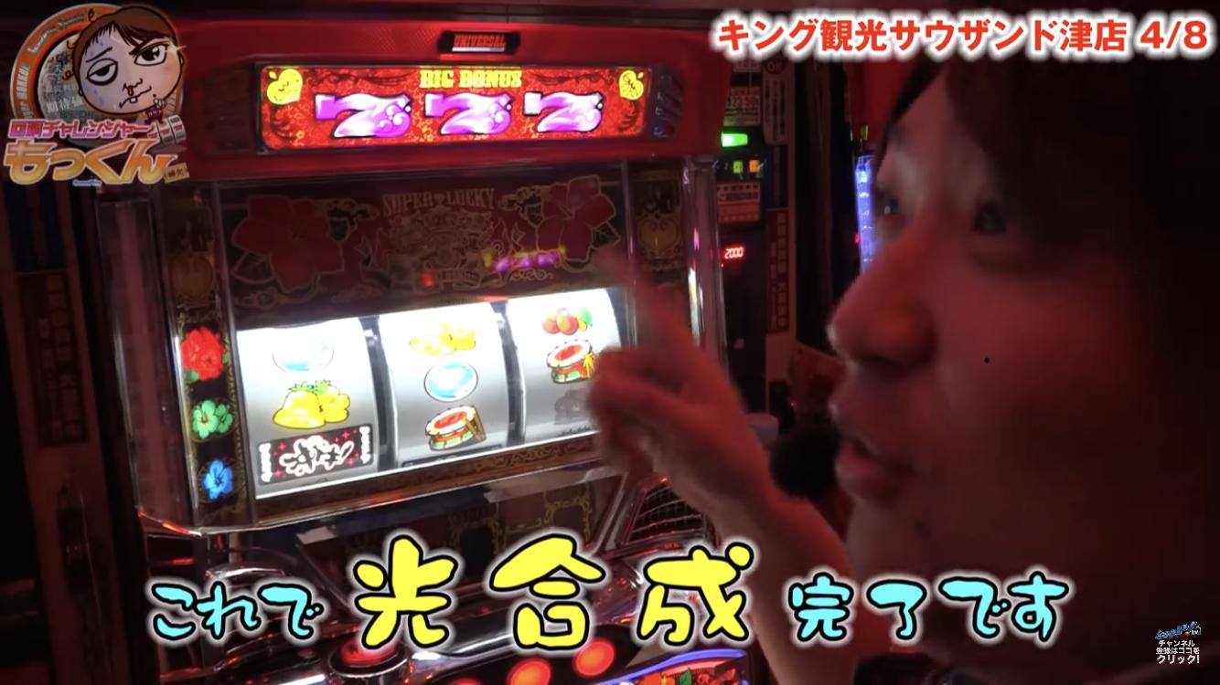 【SP!N特別編】 沖ドキ!もっくん傑作選【おすすめ動画】