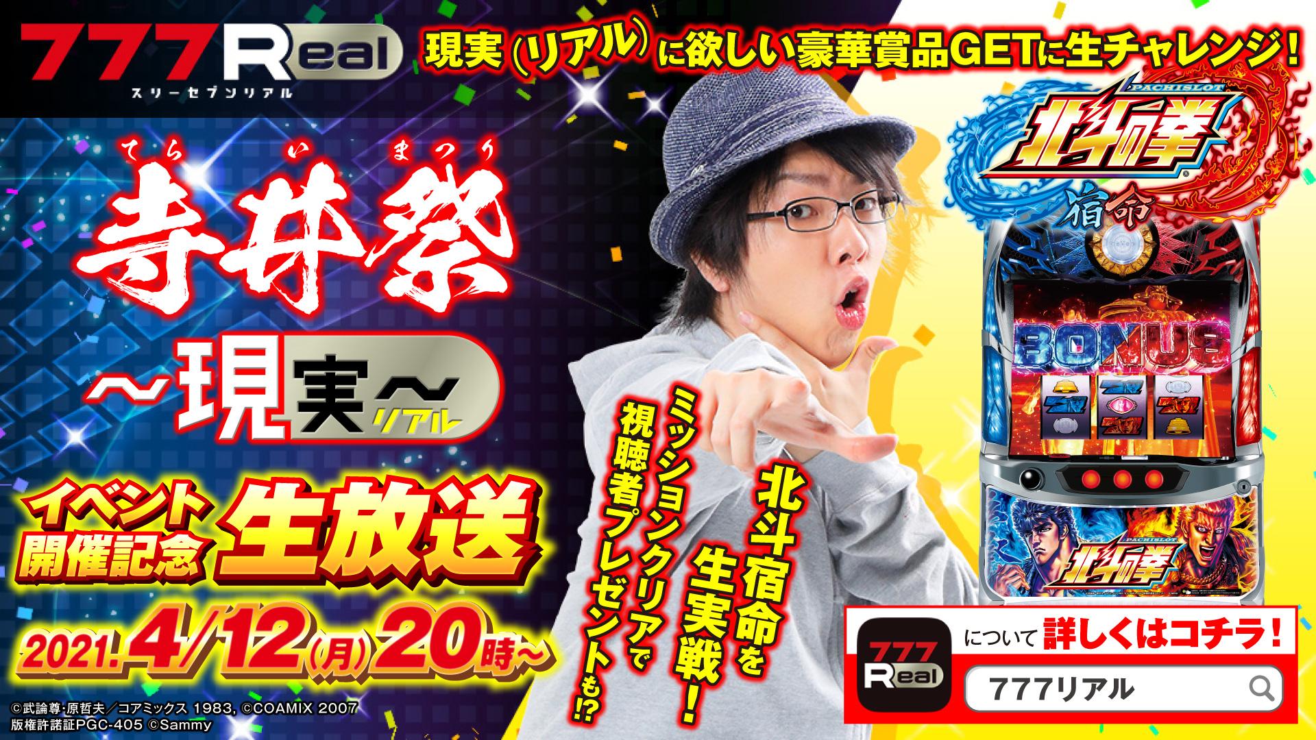 【SP!N】「寺井祭~現実(リアル)」開催中!4/12に生放送!!【4月9日】
