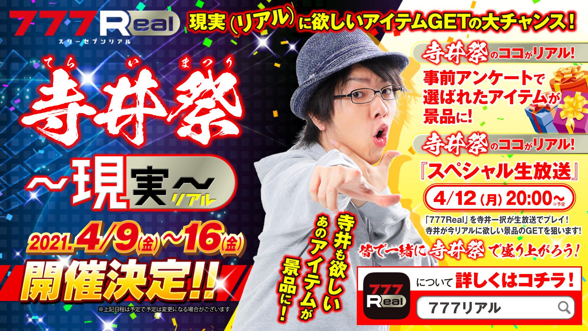 【SP!N】【777Real】「寺井祭~現実(リアル)」開催!!【4月2日】