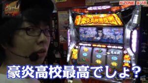 【SP!N特別編】レア台実戦動画特集【おすすめ動画】