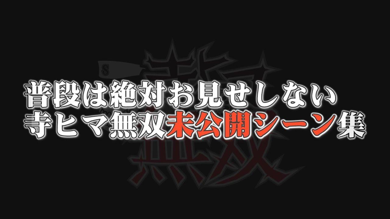 【SP!N】🌻寺ヒマ無双🌹未公開シーン【7月16日】
