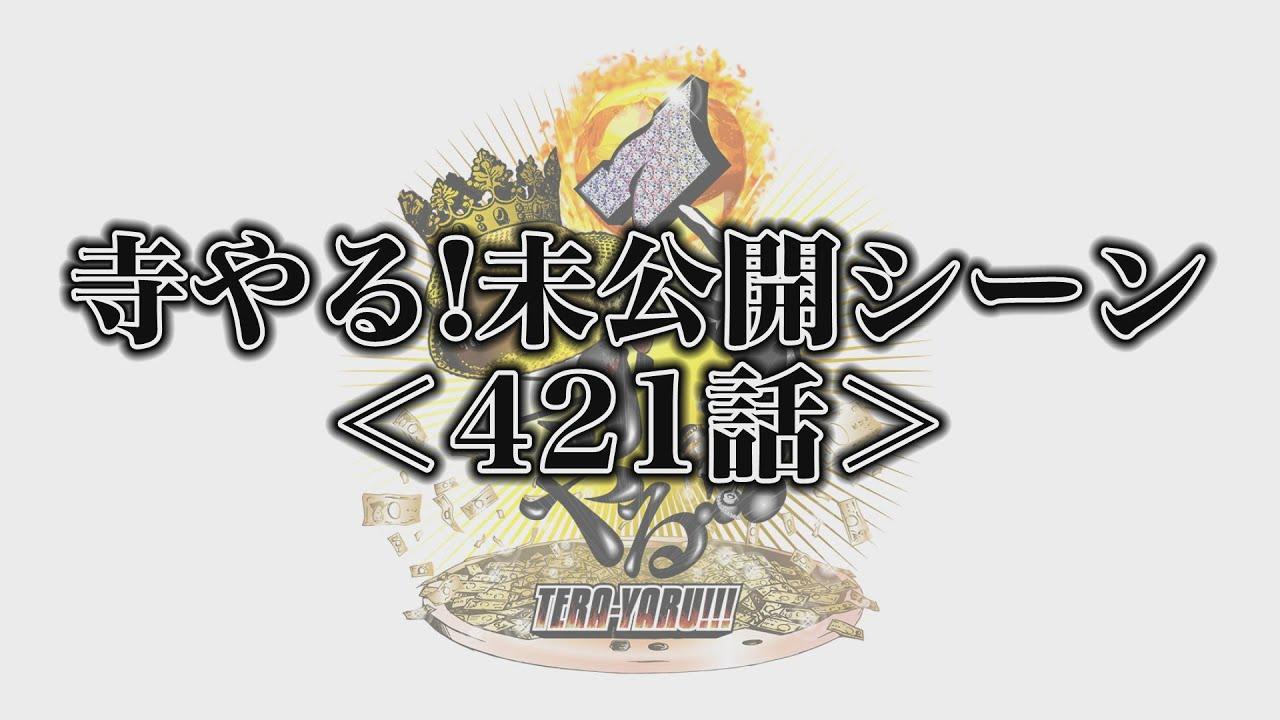 【スクープTV】最新動画情報【7月30日】