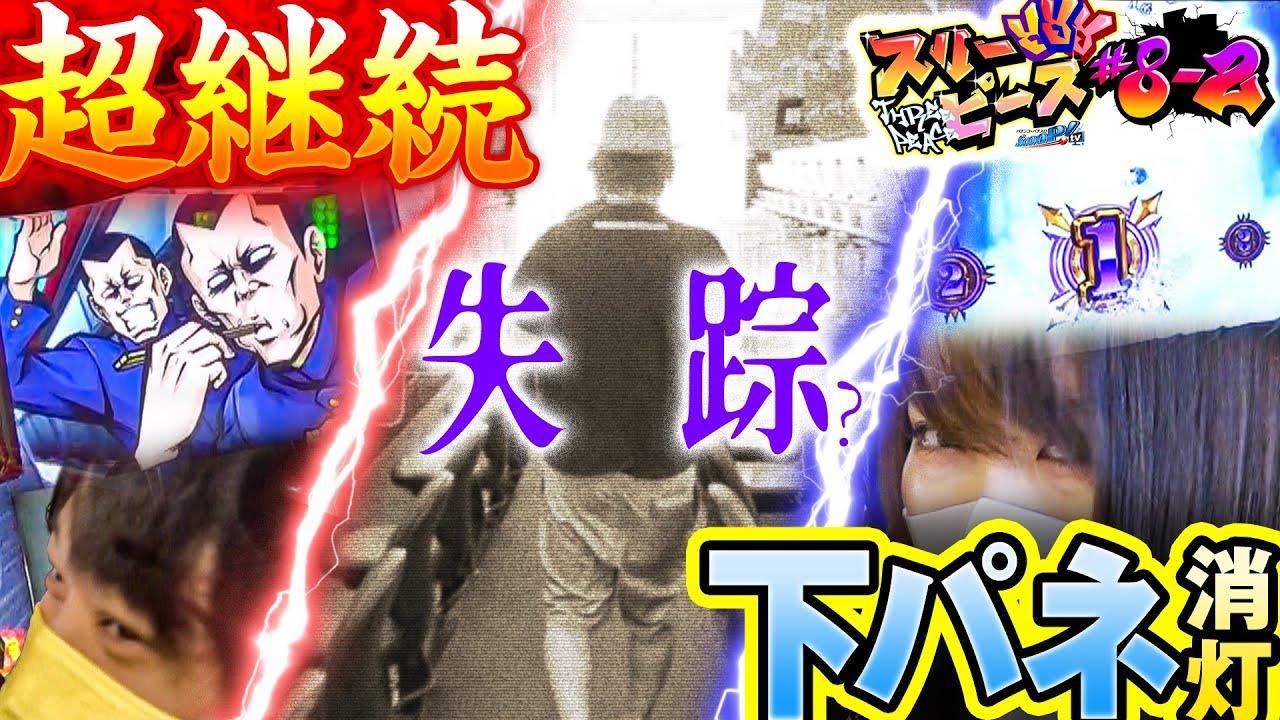【スクープTV】最新動画情報【7月23日】