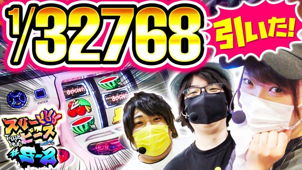 【スクープTV】最新動画&収録・来店スケジュール【8月27日】