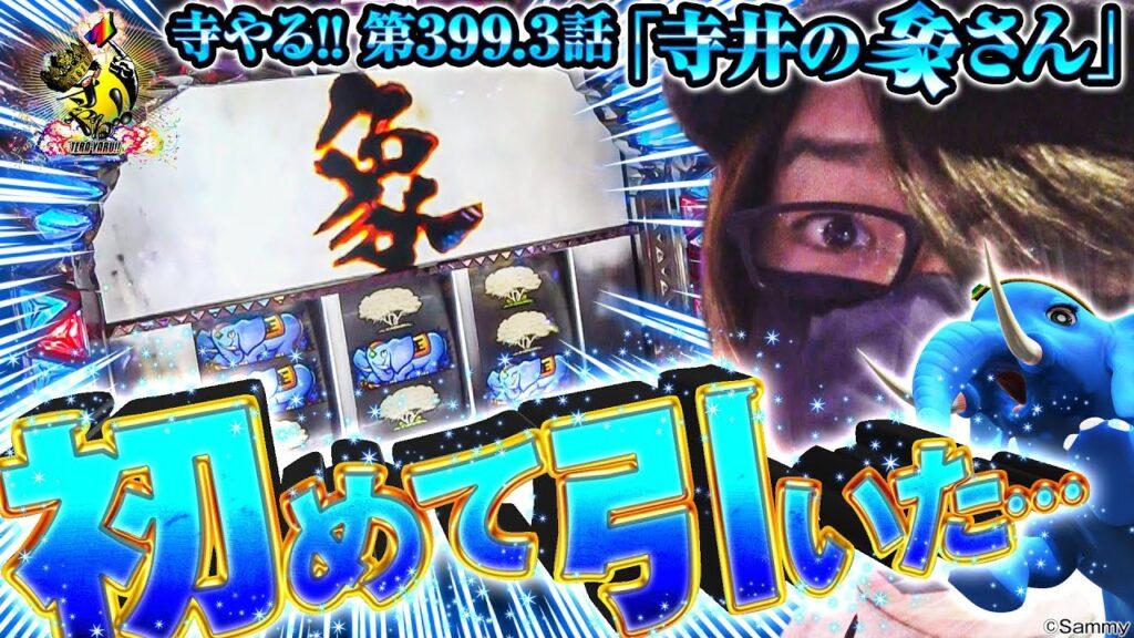 【SP!N特別編】勝率100%!?寺井の獣王【おすすめ動画】