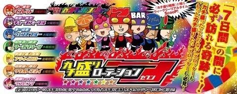 【カチ盛りローテーション7】ウイング玉城店2月8日〜1日目〜