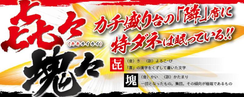 【㐂々塊々】GO★ROCK河内長野駅前店 ~7月31日 第5塊~