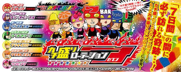 【カチ盛りローテーション7】APOLLO御経塚店 8月31日〜7日目〜