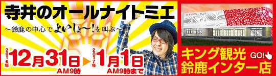 【12/31-1/1-寺井一択オールナイトミエ】【SP!N】12月30日号