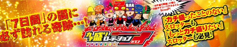 【カチ盛りローテーション7】ベラジオ石橋店 5月29日 〜1日目/7日間〜