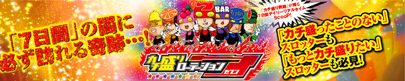 【カチ盛りローテーション7】ベラジオ石橋店 5月31日 〜3日目/7日間〜