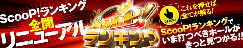 ScooP!ランキング『口コミ情報』大募集!情報提供者には抽選でクオカード1万円分プレゼント!