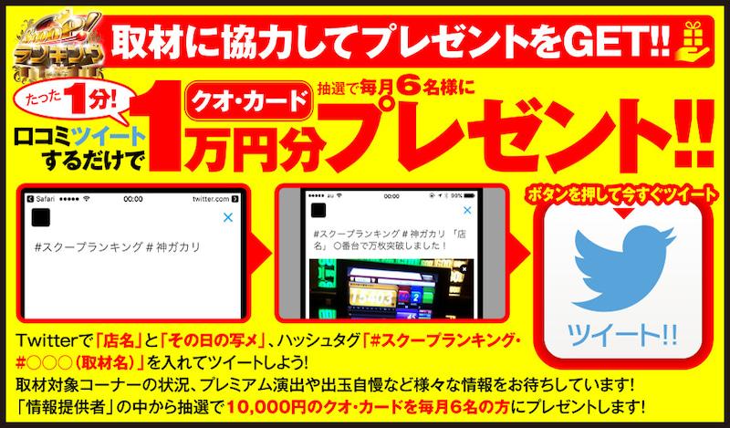 ≪QUOカード1万円プレゼント≫【ScooP!ランキング】口コミツイート大募集