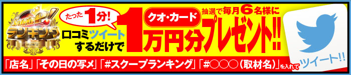【カチ盛りローテーション7】ARROW香里園店 7月31日 〜0日目/7日間〜