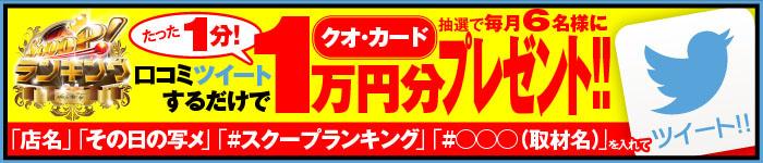 【カチ盛りローテーション7】(大阪府)キコーナ八尾太子堂店 8月29日 〜7日目/7日間〜