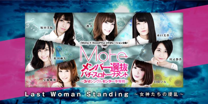 【More×ScooP!tv】美麗雀士たちのパチ・スロトーナメント開幕!!