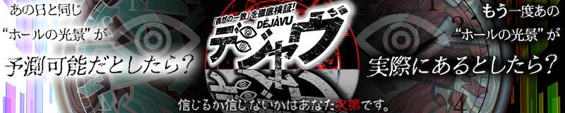 【デジャヴ】(大阪府)123泉北店 〜3月29&30日〜
